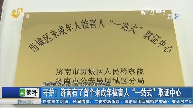 """守护!济南有了首个未成年被害人""""一站式""""取证中心"""