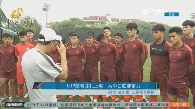 U19国青驻扎上海 为中乙联赛蓄力