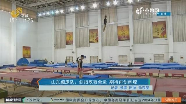山东蹦床队:剑指陕西全运 期待再创辉煌