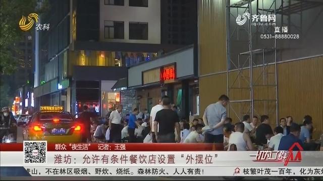 """【群众""""夜生活""""】潍坊:允许有条件餐饮店设置""""外摆位"""""""