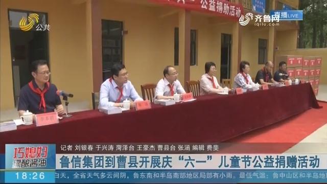 """鲁信集团到曹县开展庆""""六一""""儿童节公益捐赠活动"""