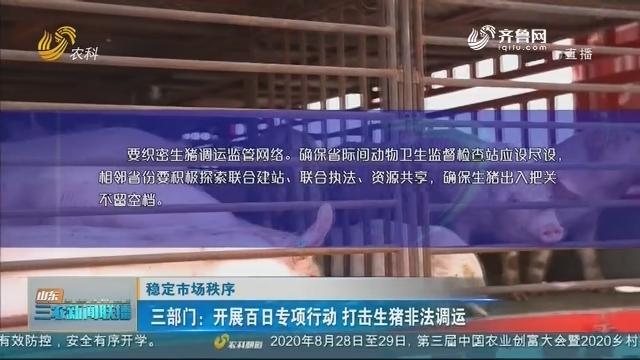 【稳定市场秩序】三部门:开展百日专项行动 打击生猪非法调运