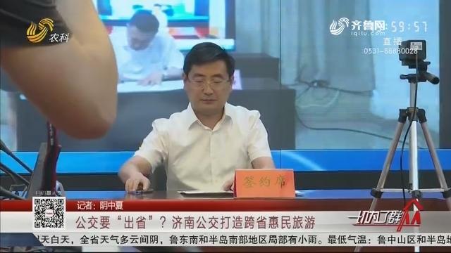 """公交要""""出省""""?济南公交打造跨省惠民旅游"""