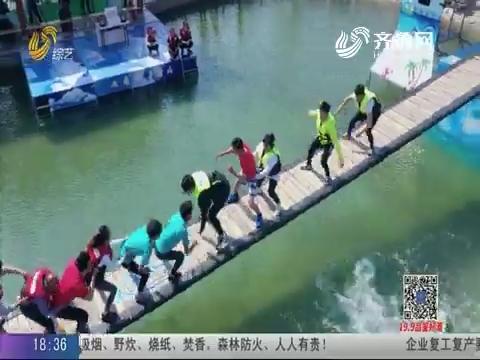 20200529《快乐向前冲》:挑战网红桥