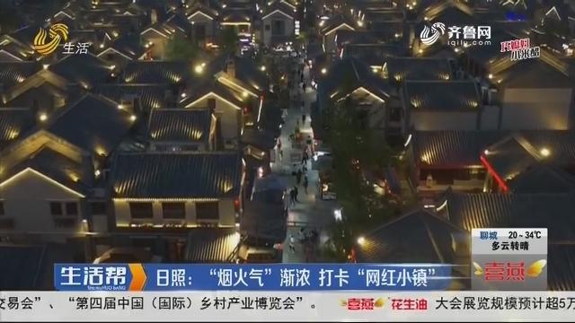 """日照:""""烟火气""""渐浓 打卡""""网红小镇"""""""