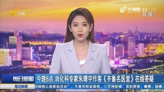5月29日晚8点 消化科专家朱靖宇作客《齐鲁名医堂》在线答疑