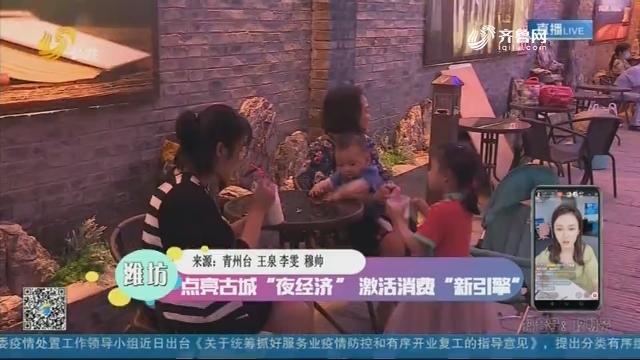 """青州:点亮古城""""夜经济"""" 激活消费""""新引擎"""""""