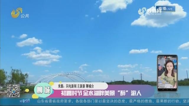 """聊城:初夏时节 金水湖畔美景""""醉""""游人"""