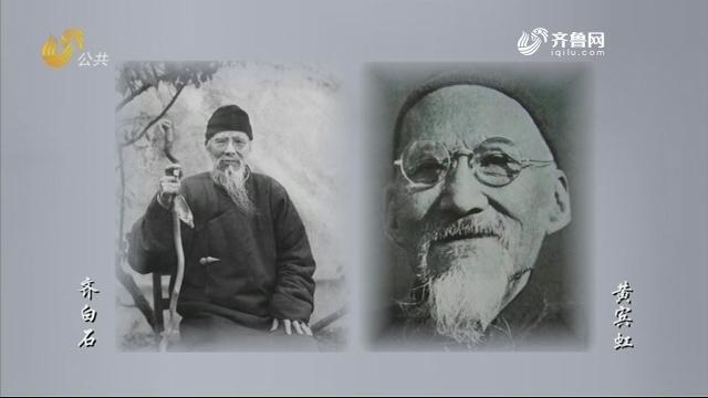 百年巨匠黄宾虹第二期——《光阴的故事》20200529