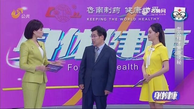 20200529《身体健康》:老年人的尴尬——便秘