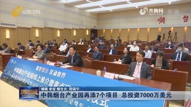 中韩烟台产业园再添7个项目 总投资7000万美元
