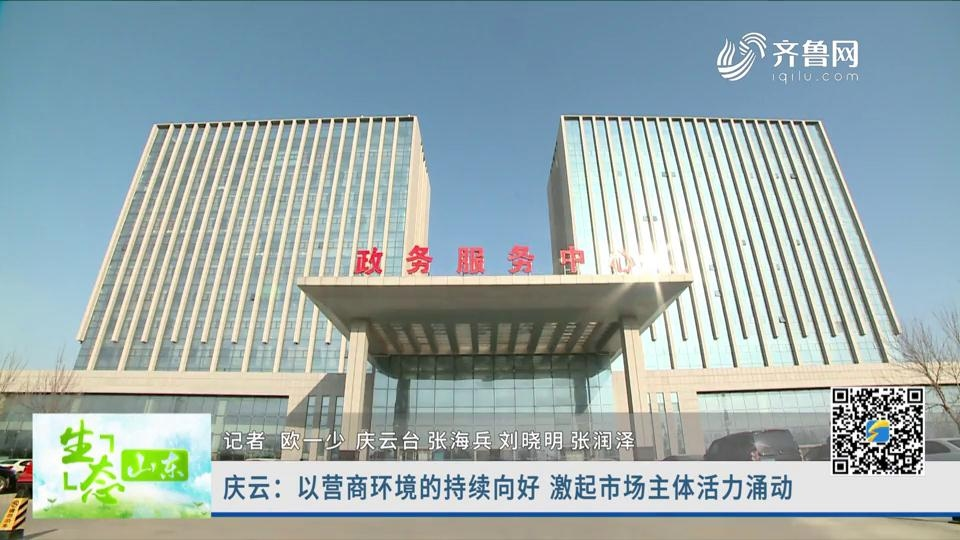 庆云:以营商环境的持续向好 激起市场主体活力涌动