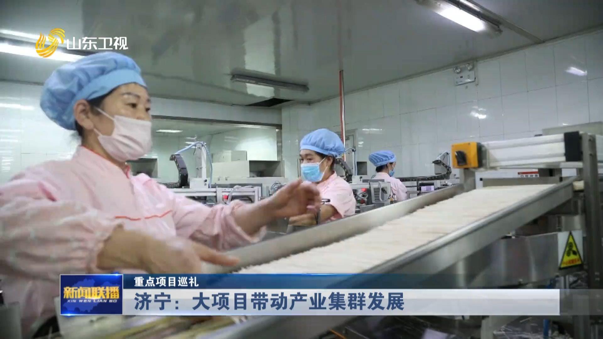 【重点项目巡礼】济宁:大项目带动产业集群发展