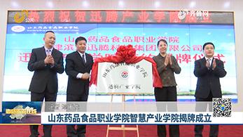 山东药品食品职业学院智慧产业学院揭牌成立