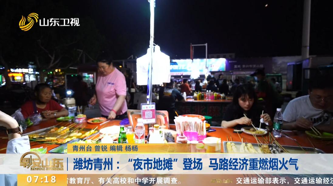 """潍坊青州:""""夜市地摊""""登场 马路经济重燃烟火气"""
