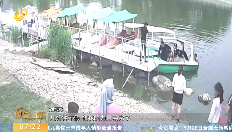 菏泽:惊心动魄3分钟 好心人救起三名落水少年