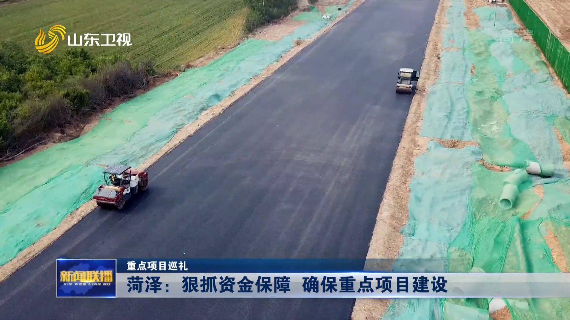 【重点项目巡礼】菏泽:狠抓资金保障 确保重点项目建设