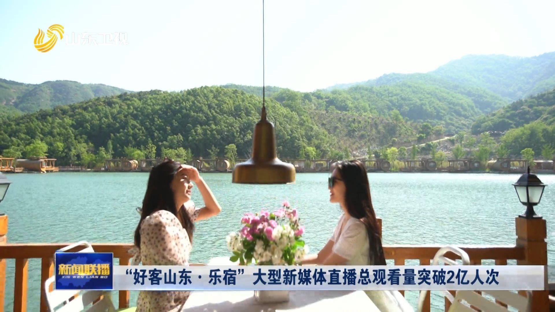 """""""好客山东·乐宿""""大型新媒体直播总观看量突破2亿人次"""