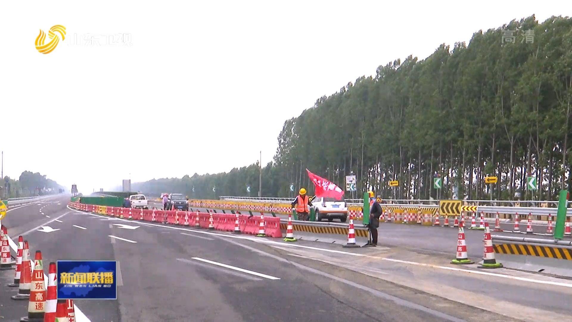 京台高速改扩建项目第一阶段工程提前实现半幅双向通车