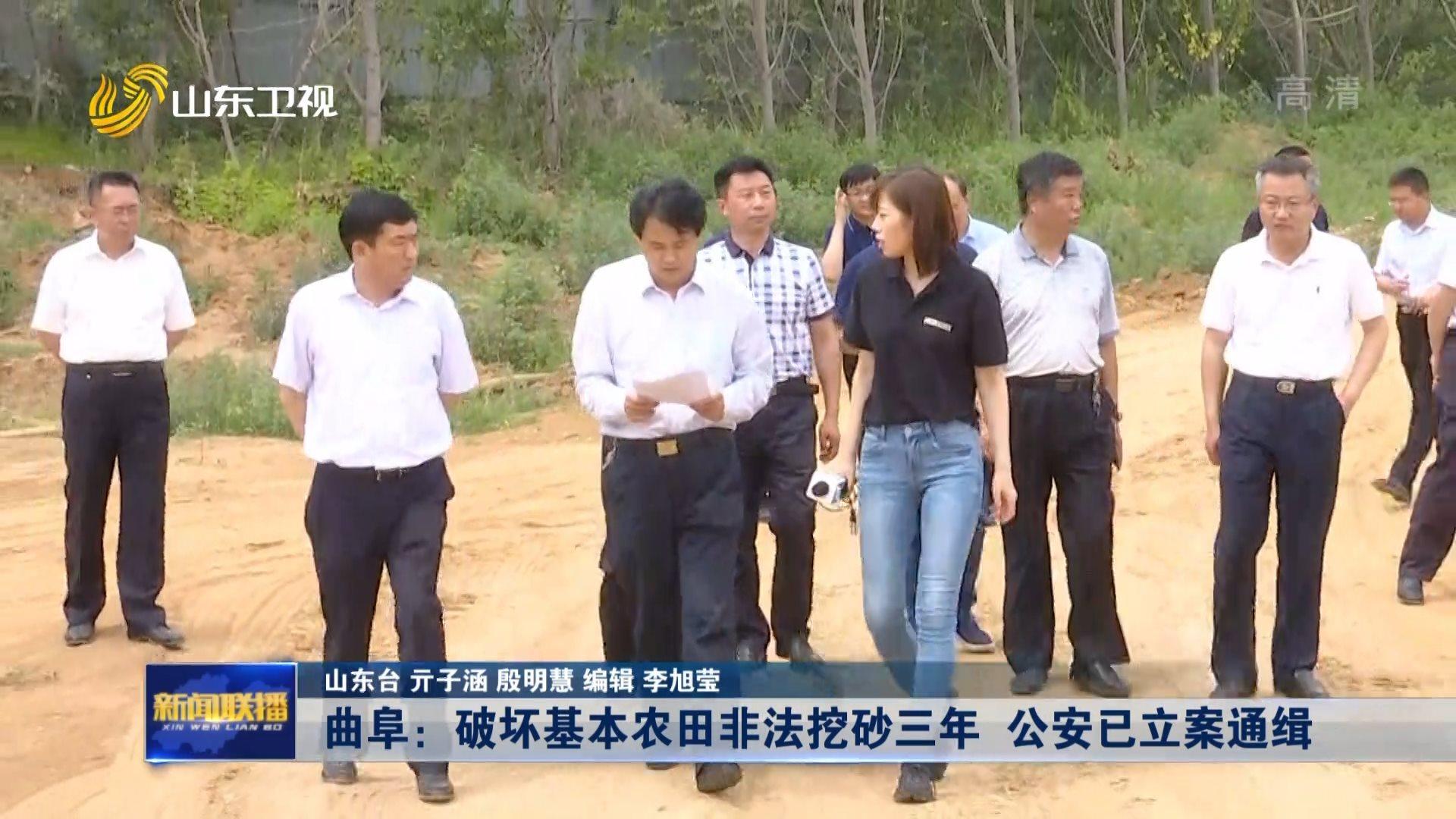 【问政·追踪】曲阜:破坏基本农田非法挖砂三年 公安已立案通缉