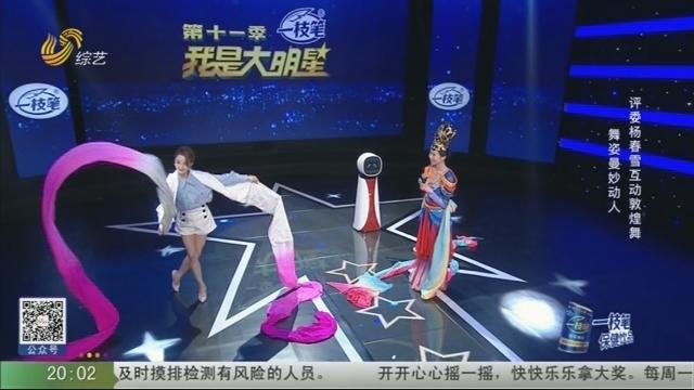 20200529《我是大明星》:评委杨春雪互动敦煌舞 舞姿曼妙动人