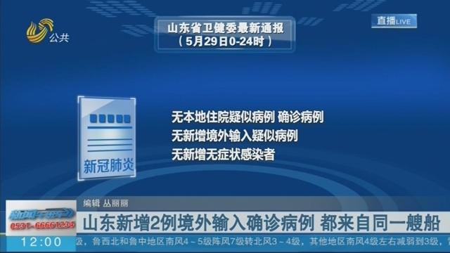 山东新增2例境外输入确诊病例 都来自同一艘船