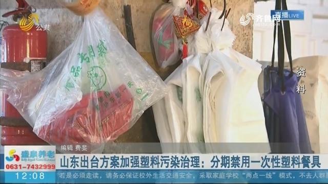 山东出台方案加强塑料污染治理:分期禁用一次性塑料餐具