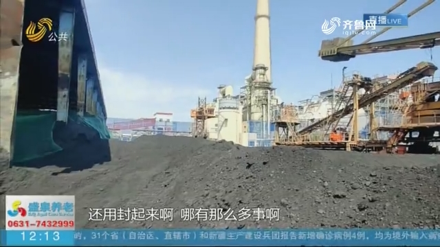 储煤场离村几十米远 村民搬家躲煤灰