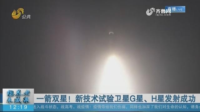 一箭双星!新技术试验卫星G星、H星发射成功