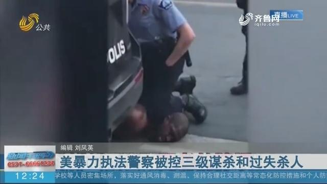美暴力执法警察被控三级谋杀和过失杀人