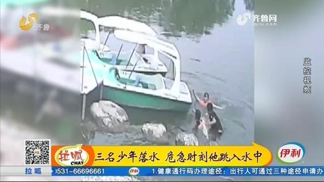 曹县:三名少年落水 危急时刻他跳入水中
