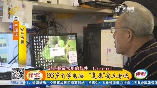 """66岁自学电脑 """"复原""""安丘老城"""