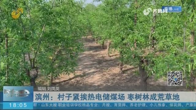 济南:储煤场离村几十米远 村民搬家躲煤灰