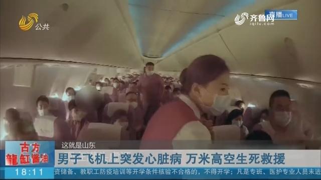 男子飞机上突发心脏病 万米高空生死救援