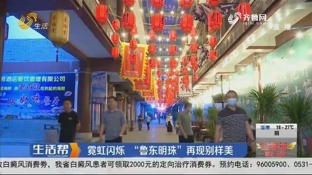 """潍坊:霓虹闪烁""""鲁东明珠""""再现别样美"""