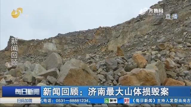 新闻回顾:济南最大山体损毁案