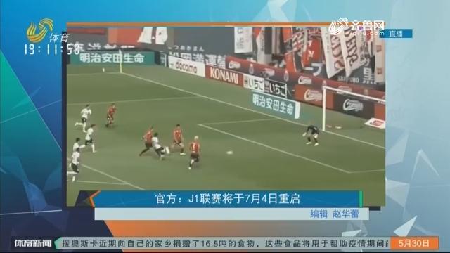 官方:J1联赛将于7月4日重启