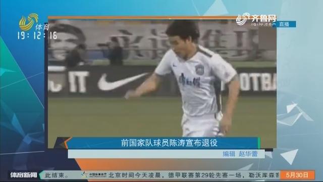 前国家队球员陈涛宣布退役