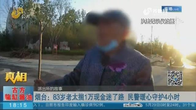 【派出所的故事】烟台:83岁老太揣1万现金迷了路 民警暖心守护4小时