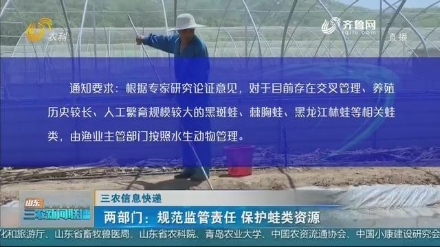 【三农信息快递】两部门:规范监管责任 保护蛙类资源