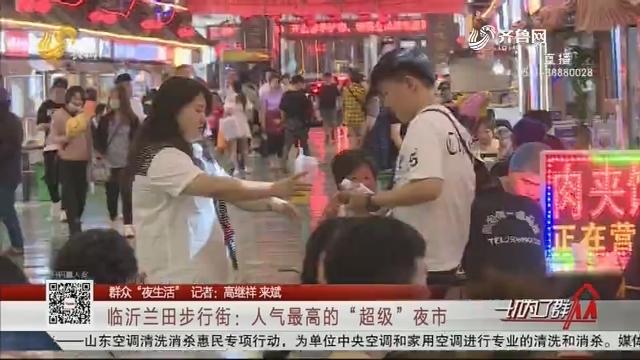 """【群众""""夜生活""""】临沂兰田步行街:人气最高的""""超级""""夜市"""