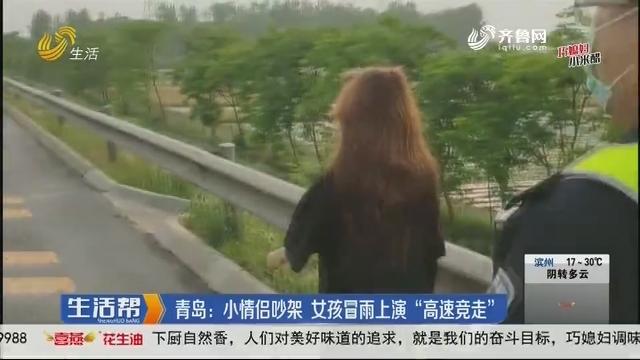 """青岛:小情侣吵架 女孩冒雨上演""""高速竞走"""""""