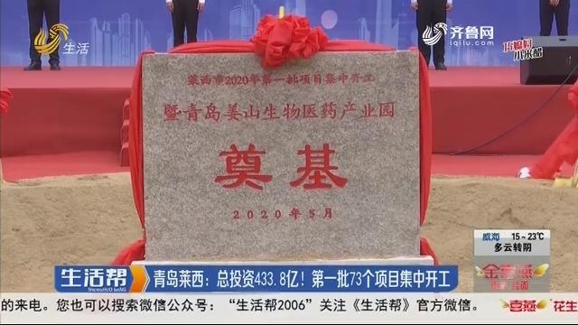 青岛莱西:总投资433.8亿!第一批73个项目集中开工