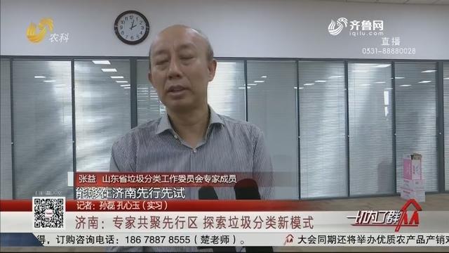 济南:专家共聚先行区 探索垃圾分类新模式