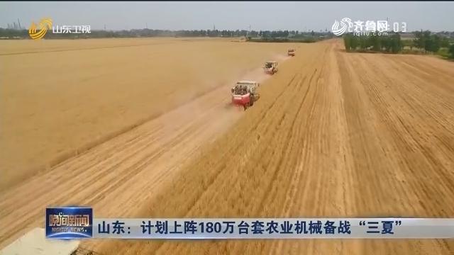 """山东:计划上阵180万台套农业机械备战""""三夏"""""""