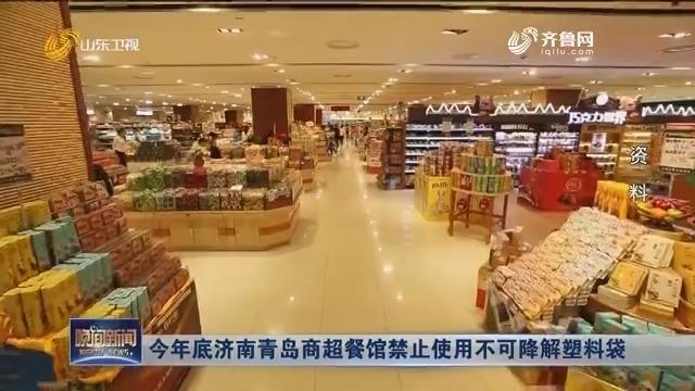 今年底济南青岛商超餐馆禁止使用不可降解塑料袋