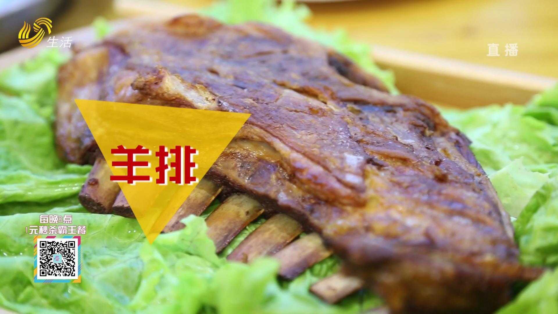 逛吃云博会 秒杀霸王餐 打卡365铁锅烀羊肉