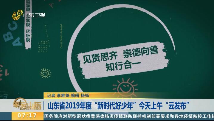"""山东省2019年度""""新时代好少年""""今天上午""""云发布"""""""