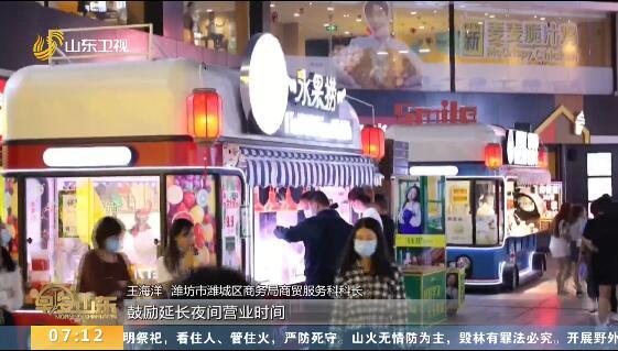 """潍坊:""""夜经济""""持续回归 繁荣市场提振消费"""