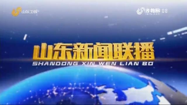 2020年05月31日山东新闻联播完整版